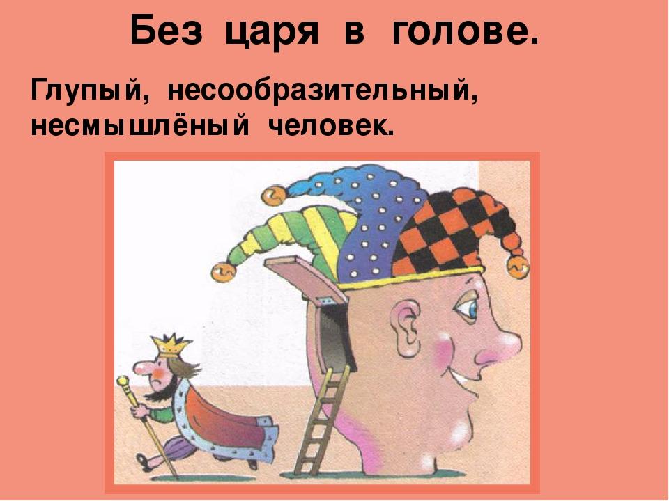 картинки к фразеологизмам про голову врачи всерьез считают