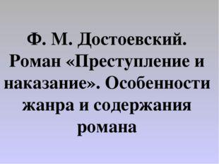 Ф. М. Достоевский. Роман «Преступление и наказание». Особенности жанра и соде