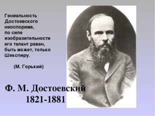 Гениальность Достоевского неоспорима, по силе изобразительности его талант ра