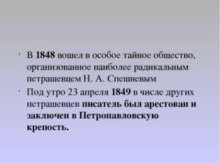 В 1848 вошел в особое тайное общество, организованное наиболее радикальным п