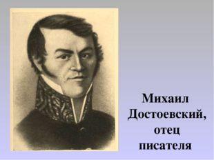 Михаил Достоевский, отец писателя