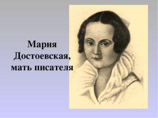 Мария Достоевская, мать писателя