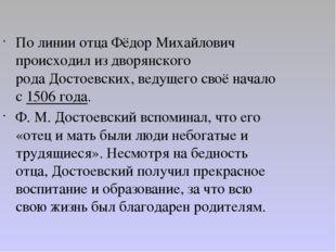 По линии отца Фёдор Михайлович происходил из дворянского родаДостоевских, ве