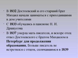 В 1832 Достоевский и его старший брат Михаил начали заниматься с приходившим