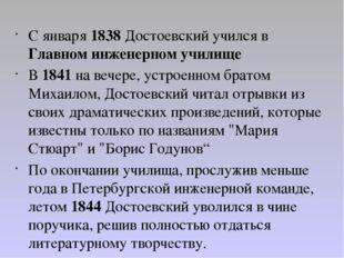 С января 1838 Достоевский учился в Главном инженерном училище В 1841 на вече