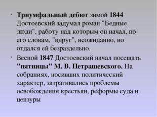 """Триумфальный дебют зимой 1844 Достоевский задумал роман """"Бедные люди"""", работ"""