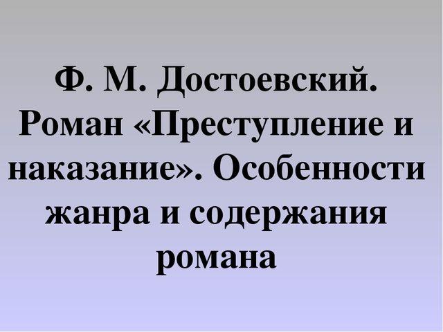 Ф. М. Достоевский. Роман «Преступление и наказание». Особенности жанра и соде...