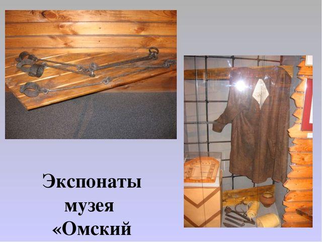 Экспонаты музея «Омский острог»
