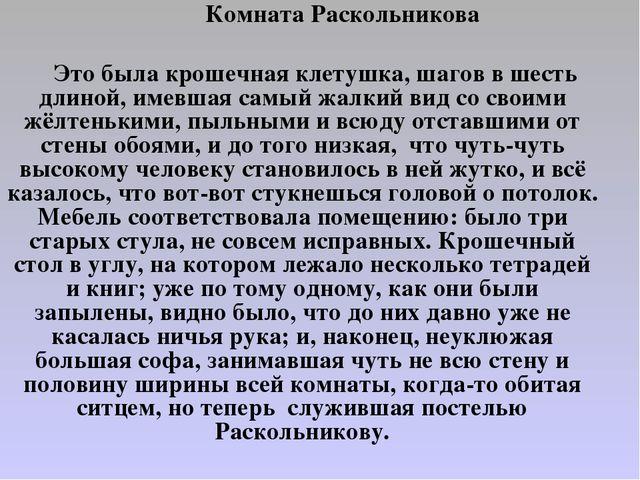 Комната Раскольникова Это была крошечная клетушка, шагов в шесть длиной, име...