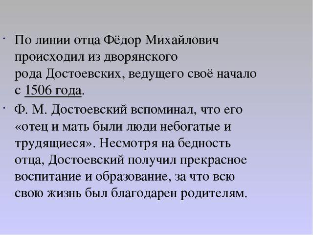 По линии отца Фёдор Михайлович происходил из дворянского родаДостоевских, ве...
