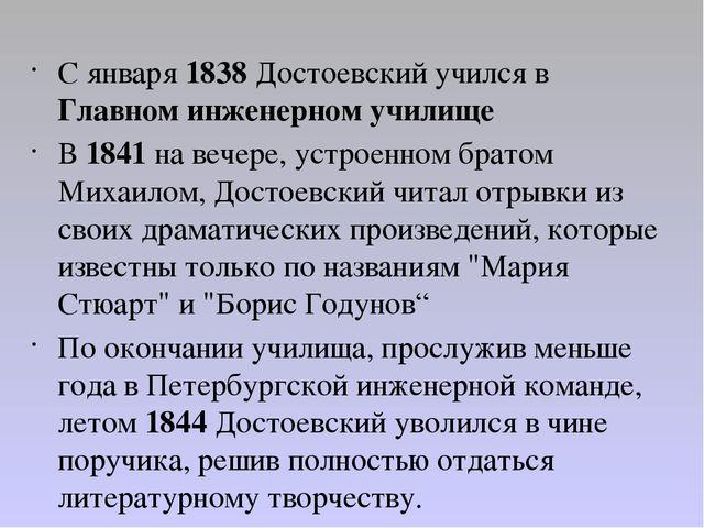 С января 1838 Достоевский учился в Главном инженерном училище В 1841 на вече...