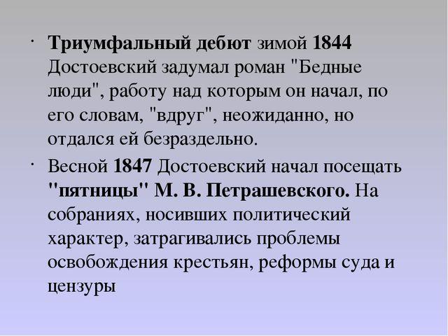 """Триумфальный дебют зимой 1844 Достоевский задумал роман """"Бедные люди"""", работ..."""