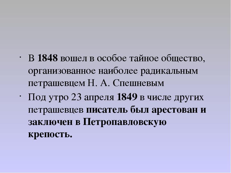 В 1848 вошел в особое тайное общество, организованное наиболее радикальным п...