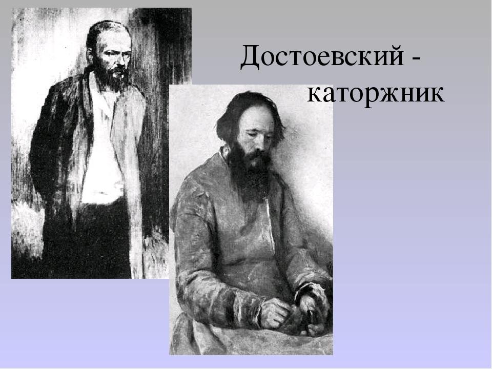 Достоевский - каторжник
