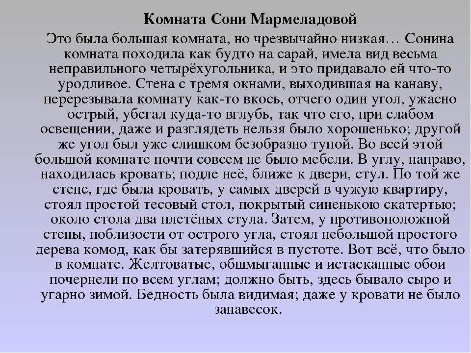 Комната Сони Мармеладовой Это была большая комната, но чрезвычайно низкая… Со...