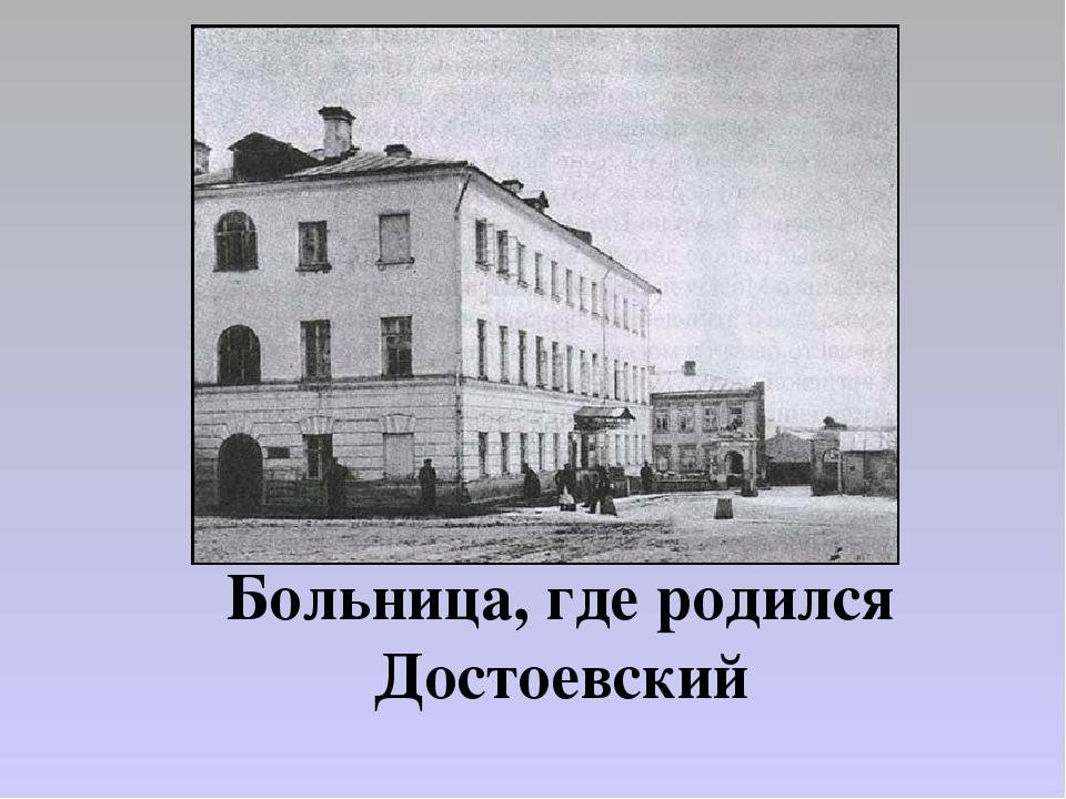 Больница, где родился Достоевский
