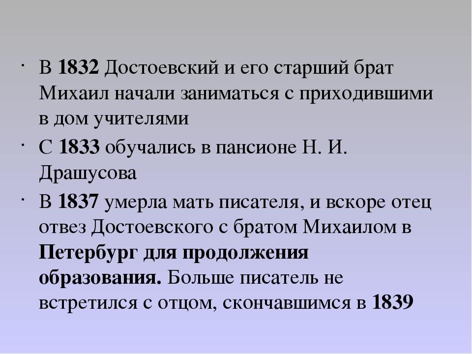 В 1832 Достоевский и его старший брат Михаил начали заниматься с приходившим...