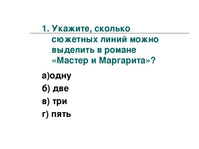 Мастер И Маргарита Тест 11 Класс