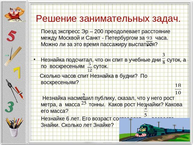 Поезд экспресс Эр – 200 преодолевает расстояние между Москвой и Санкт - Пете...