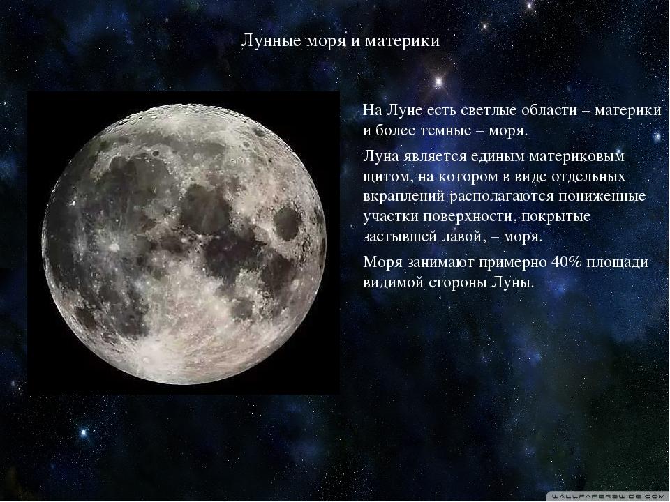 Луна реферат по астрономии 2741