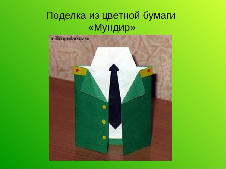 Надписями, как сделать военную открытку из бумаги