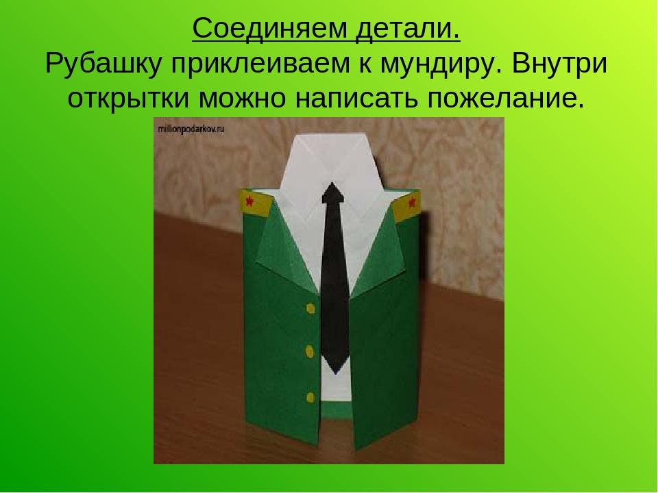 Рубашка открытка презентация, надписью