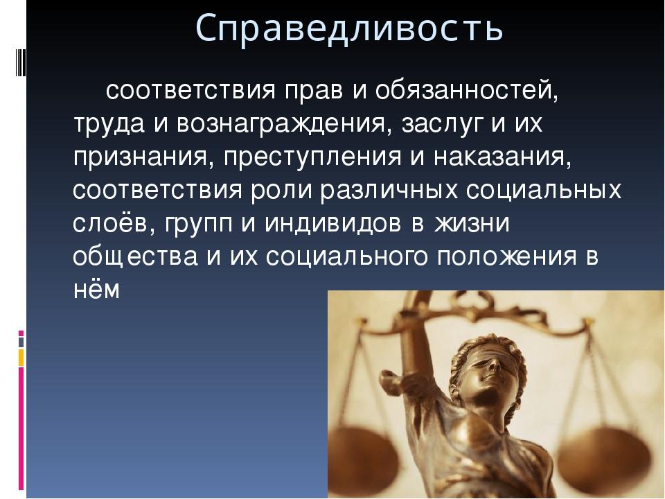 Доклад в поисках справедливости 3221