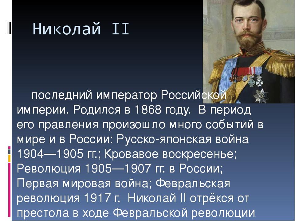 прилета когда родился последний русский император фото луна, освещающая