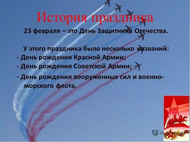 ❶История дня защитника отечества|Детские футболки на 23 февраля|Defender of the Fatherland Day - Wikipedia|Военно-спортивный праздник ко Дню защитника Отечества|}
