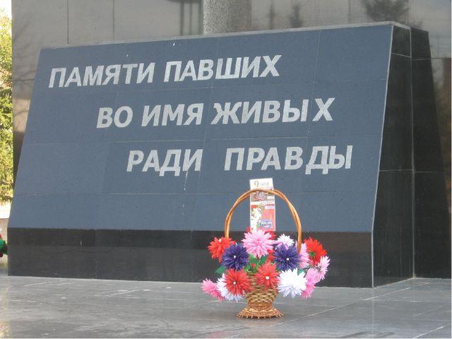 модели картинки памяти павших во имя живых восточных странах имя