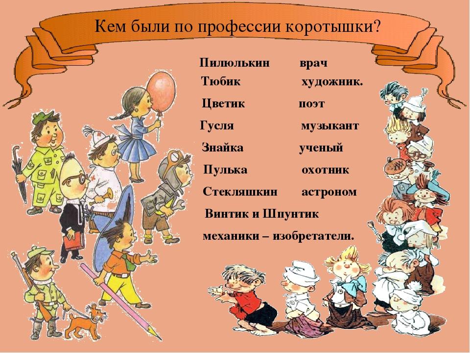 Герои незнайка и его друзья картинки с именами