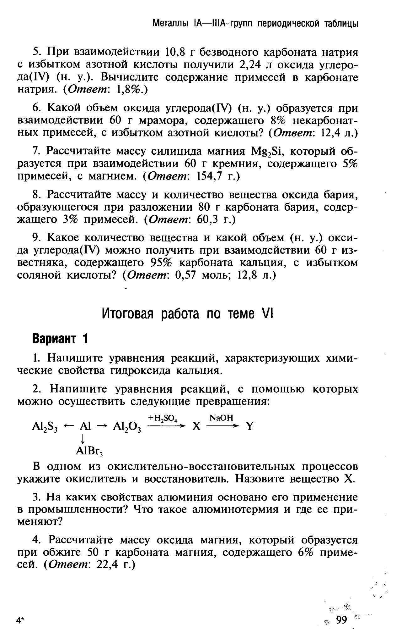 Контрольные работы по химии класс к учебнику Г Е Рудзитис Ф Г  hello html 62803834 jpg Контрольная работа