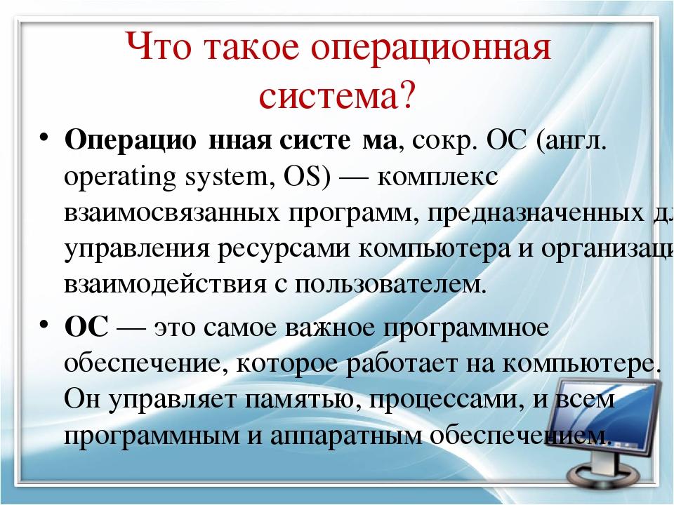 Программное обеспечение и операционная система презентация реферат 9982