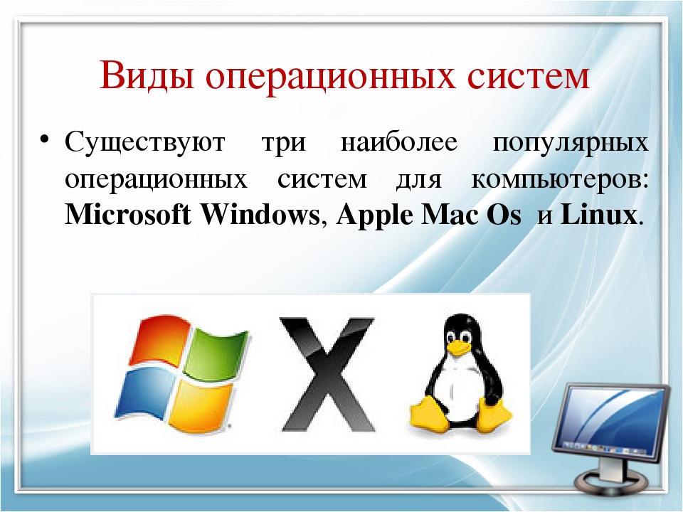 Разновидности операционных систем доклад 432