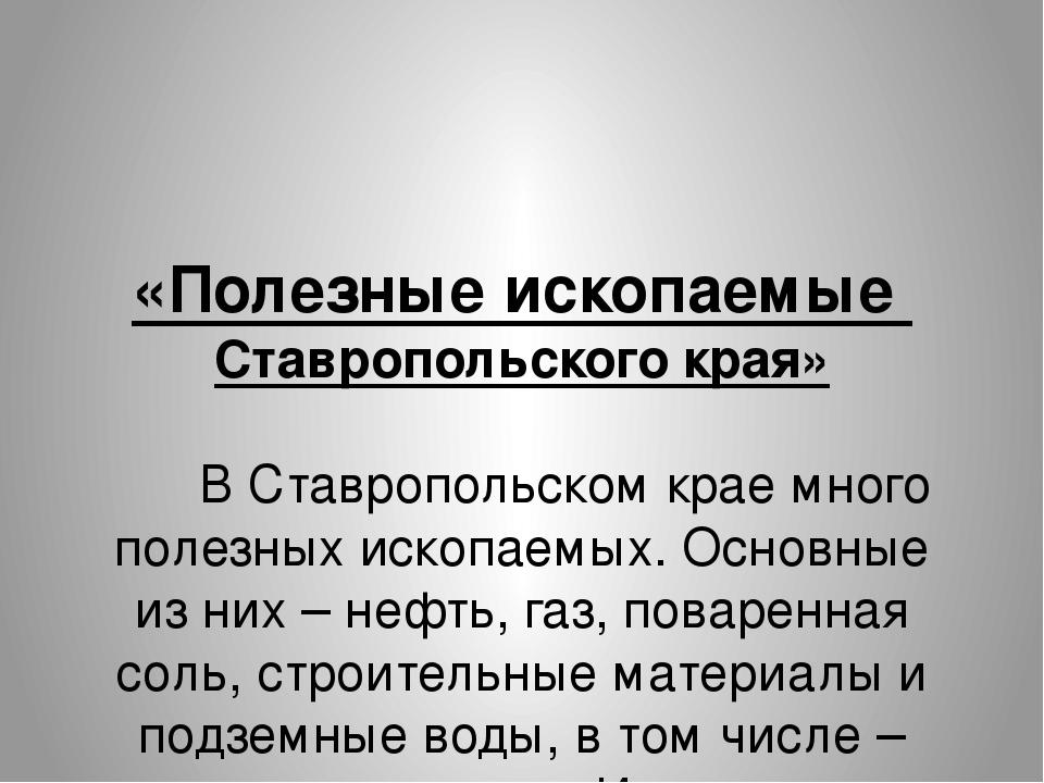 «Полезные ископаемые Ставропольского края»  В Ставропольском крае много поле...