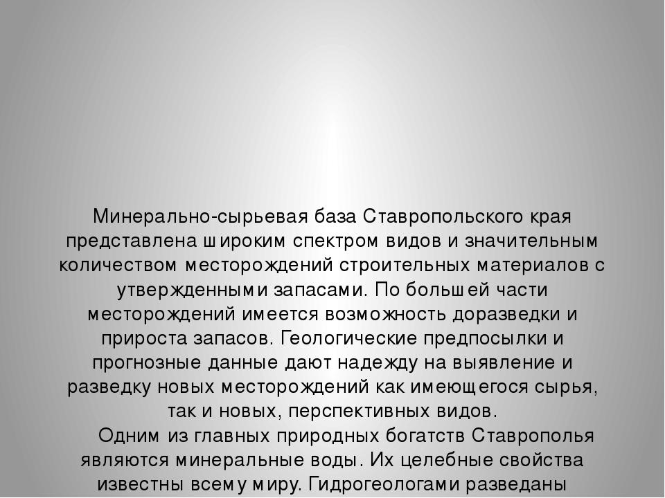Минерально-сырьевая база Ставропольского края представлена широким спектром...