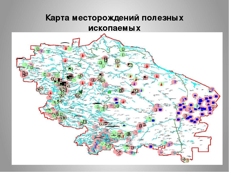 Карта месторождений полезных ископаемых Ставропольского края