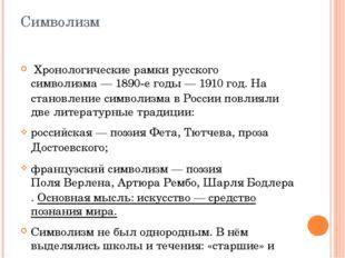 Символизм Хронологические рамки русского символизма—1890-егоды—1910год