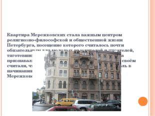 Квартира Мережковских стала важным центром религиозно-философской и обществен
