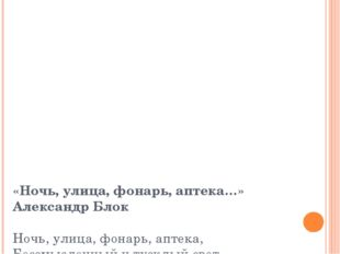 «Ночь, улица, фонарь, аптека…» Александр Блок Ночь, улица, фонарь, аптека, Бе
