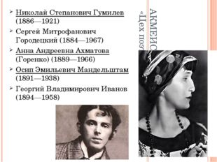 АКМЕИСТЫ «Цех поэтов» Николай Степанович Гумилев (1886—1921) Сергей Митрофан