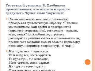 Теоретик футуризма В. Хлебников провозглашает, что языком мирового грядущего