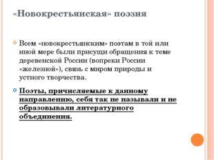 «Новокрестьянская» поэзия Всем «новокрестьянским» поэтам в той или иной мере