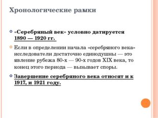 Хронологические рамки «Серебряный век» условно датируется 1890— 1920 гг. Ес