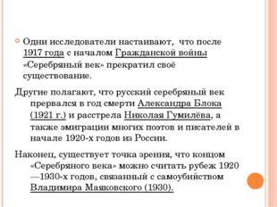 Одни исследователи настаивают, что после 1917 года с началом Гражданской вой