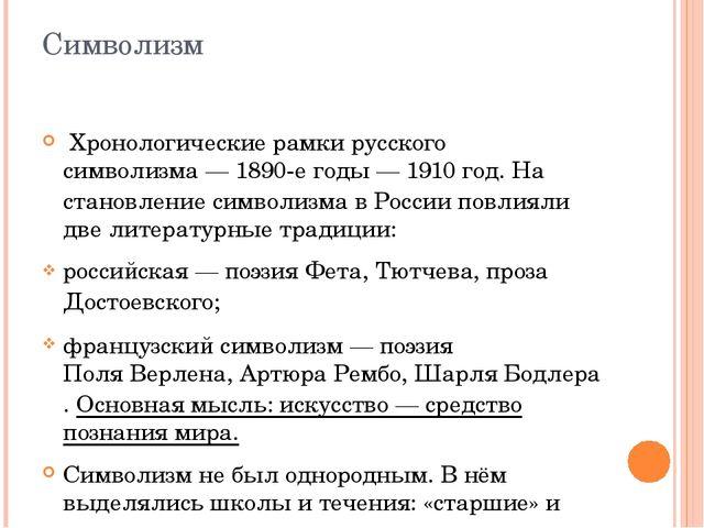 Символизм Хронологические рамки русского символизма—1890-егоды—1910год...
