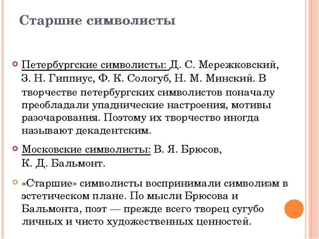 Старшие символисты Петербургские символисты:Д.С.Мережковский,З.Н.Гиппиу...