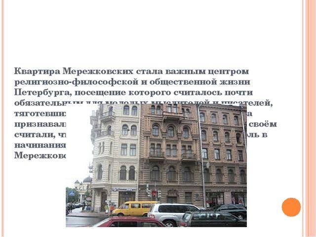 Квартира Мережковских стала важным центром религиозно-философской и обществен...