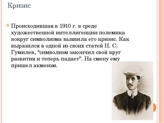 Кризис Происходившая в 1910 г. в среде художественной интеллигенции полемика...