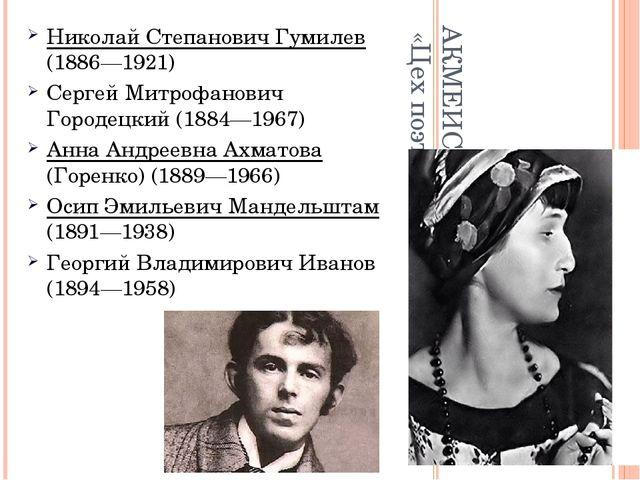 АКМЕИСТЫ «Цех поэтов» Николай Степанович Гумилев (1886—1921) Сергей Митрофан...